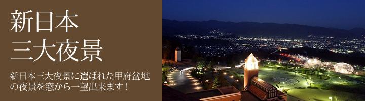 新日本三大夜景 新日本三大夜景に選ばれた甲府盆地 の夜景を窓から一望出来ます!