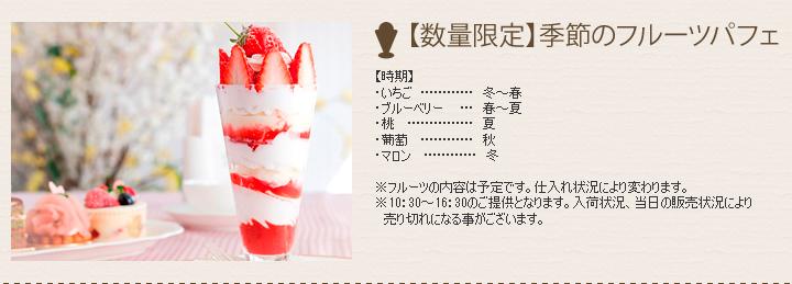 【数量限定】季節のフルーツパフェ