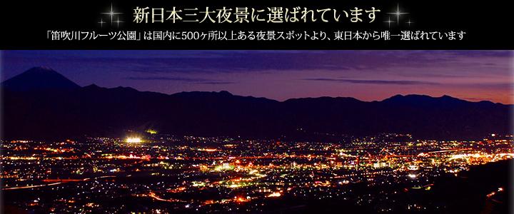 新日本三大夜景に選ばれています