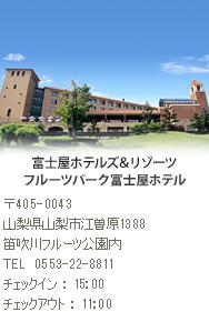 furu-tu ホテル