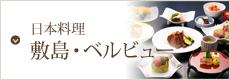 日本料理 敷島・ベルビュー