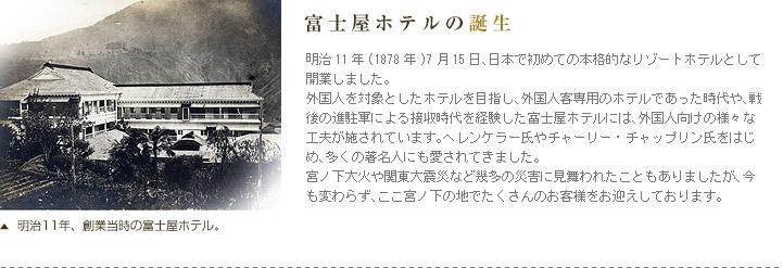 富士屋ホテルの誕生