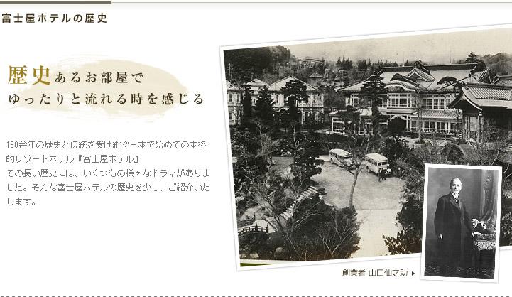 富士屋ホテルの歴史