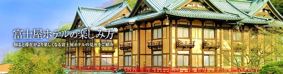 富士屋ホテルの楽しみ方