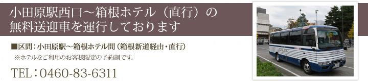 箱根ホテル無料送迎バスのご案内