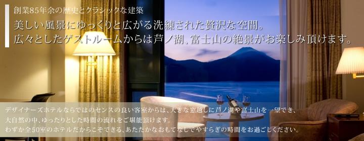 <創業95年余の歴史とクラシックな建  築> 『美しい風景にゆっくりと広がる洗練された贅沢な空間。 広々としたゲストルームからは芦ノ湖、富士山の絶景がお楽しみ頂けます。』