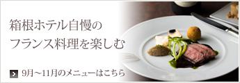 箱根ホテル伝統のフランス料理を楽しむ