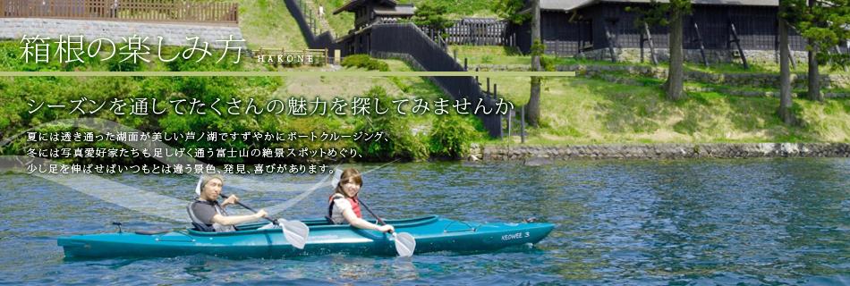 箱根の楽しみ方 HAKONE