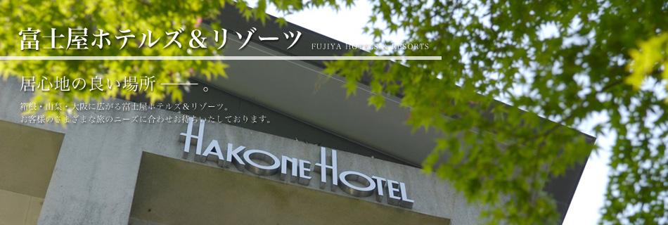 富士屋ホテルチェーン FUJIYA GROUP HOTEL LIST
