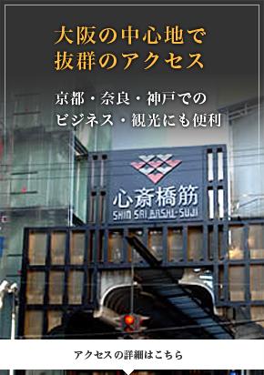 大阪の中心地で抜群のアクセス