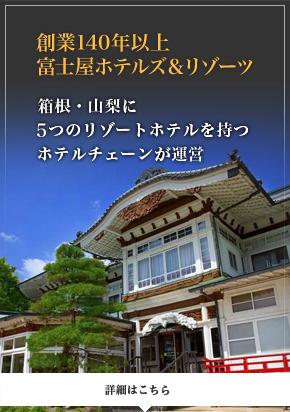創業140年以上富士屋ホテルチェーン
