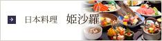日本料理 姫沙羅