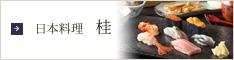 日本料理 桂
